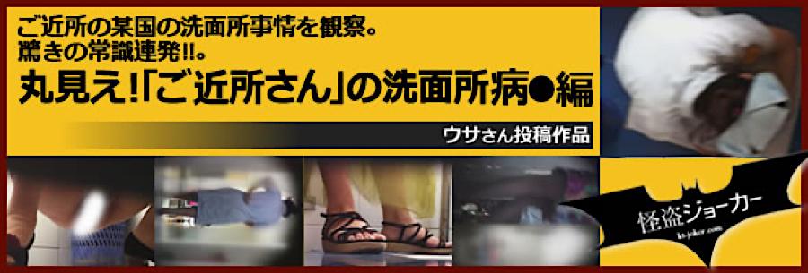 トイレ盗撮|丸見え!「ご近所さん」の洗面所病●編|パイパンオマンコ
