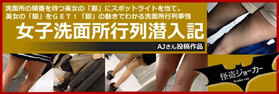 トイレ盗撮|女子洗面所行列潜入記|おまんこ無修正