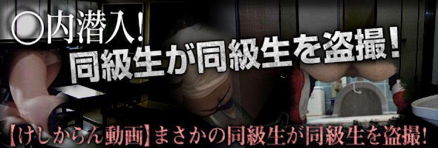 トイレ盗撮|◯内潜入!同級生が同級生を盗SATU!|パイパンオマンコ