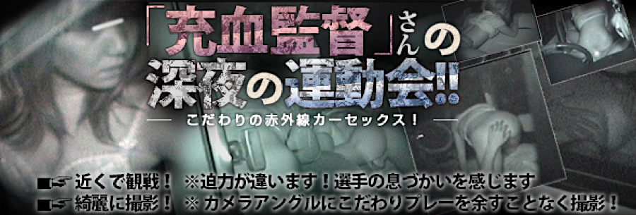 トイレ盗撮|「充血監督」さんの深夜の運動会!!|オマンコ丸見え