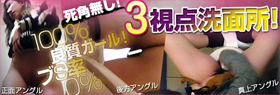 トイレ盗撮|3視点洗面所|パイパンマンコ
