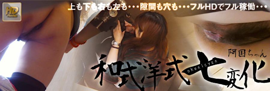 トイレ盗撮|阿国ちゃんの和式洋式七変化|マンコ無毛