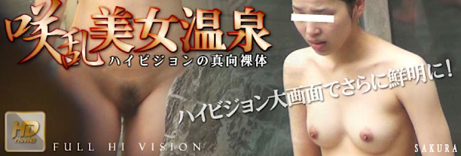 トイレ盗撮|咲乱美女温泉-覗かれた露天風呂の真向裸体-ハイビジョン|パイパンマンコ