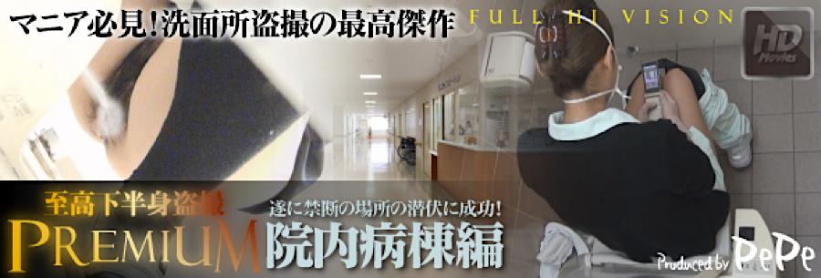 トイレ盗撮|至高下半身盗SATU-PREMIUM-【院内病棟編】|マンコ無毛