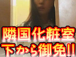 トイレ盗撮|隣国化粧室下から御免!!|マンコ