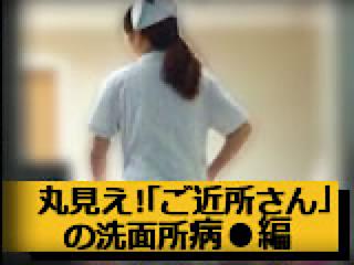トイレ盗撮|丸見え!「ご近所さん」の洗面所病●編|おまんこ