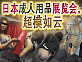 トイレ盗撮|日本成人用品展览会。超模如云|オマンコ丸見え