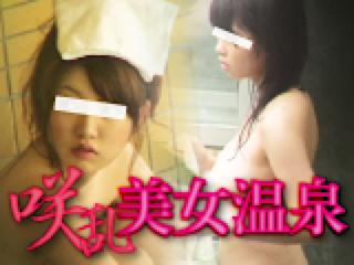 トイレ盗撮|咲乱美女温泉-覗かれた露天風呂の真向裸体-|マンコ無毛