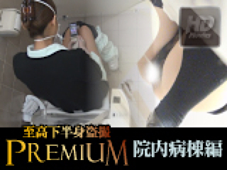 トイレ盗撮|至高下半身盗SATU-PREMIUM-【院内病棟編】|オマンコ