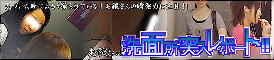 トイレ盗撮|洗面所突入レポート!|マンコ無毛