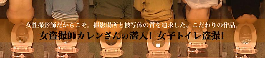 トイレ盗撮|女盗撮師カレンさんの 潜入!女子トイレ盗撮|オマンコ