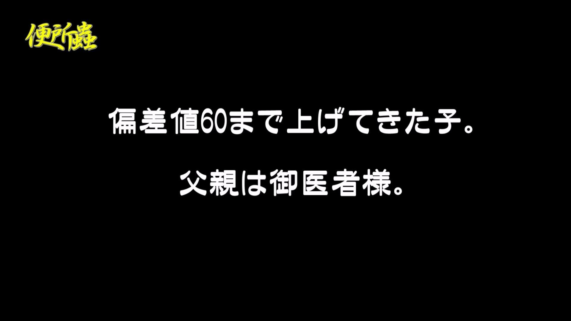 vol.02 便所蟲さんのリターン~寺子屋洗面所盗撮~ 洗面所のぞき | 高画質  101枚 81