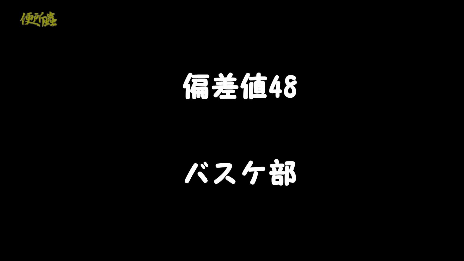 vol.03 便所蟲さんのリターン~寺子屋洗面所盗撮~ 便器 スケベ動画紹介 111枚 55