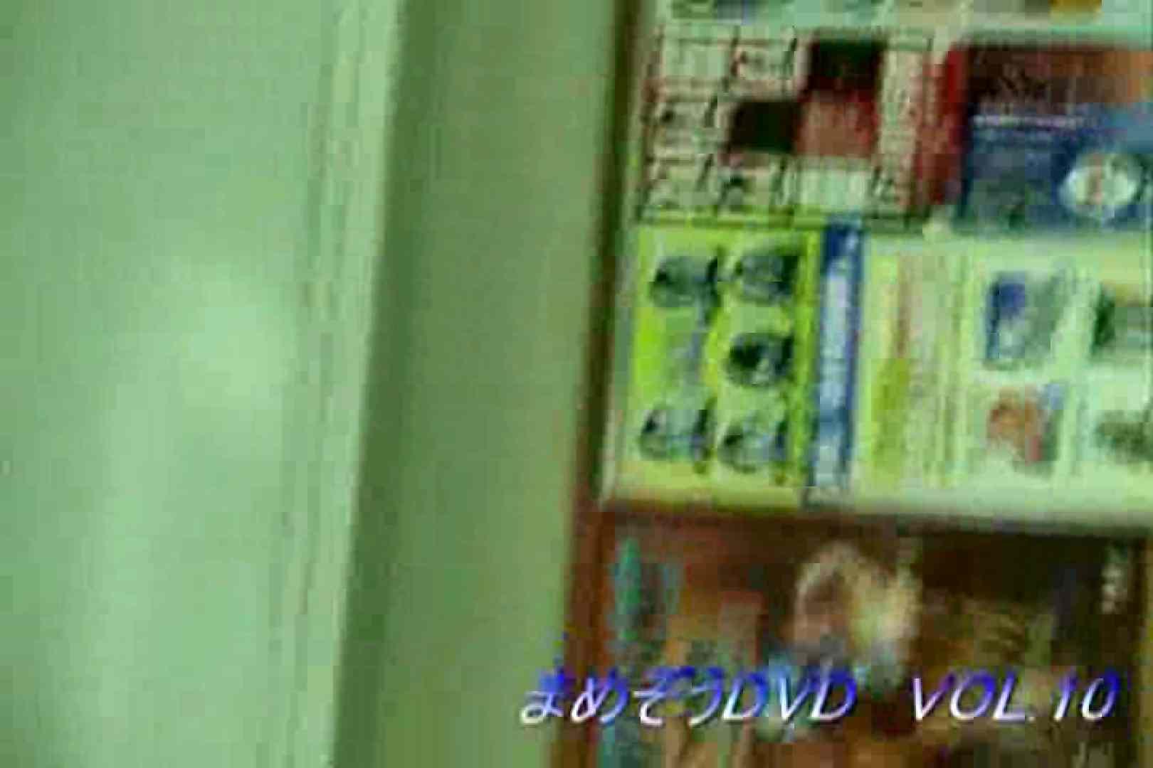 まめぞうDVD完全版VOL.10 ギャル達  106枚 8