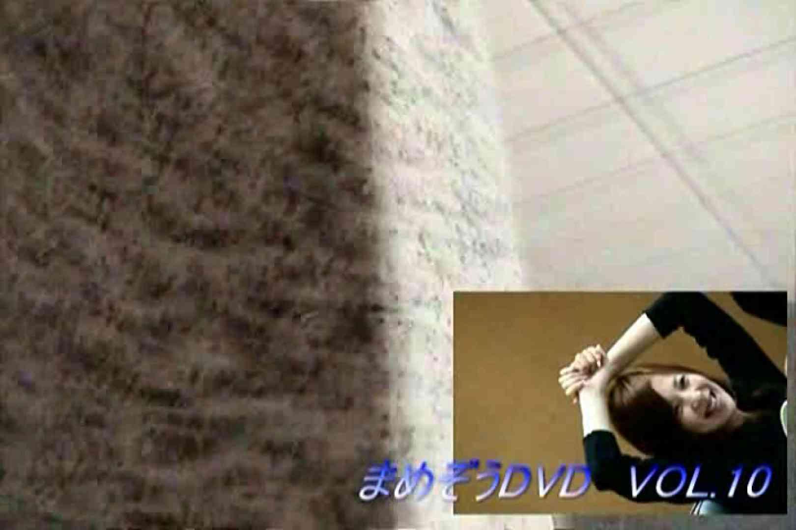 まめぞうDVD完全版VOL.10 ギャル達   洗面所のぞき  106枚 51