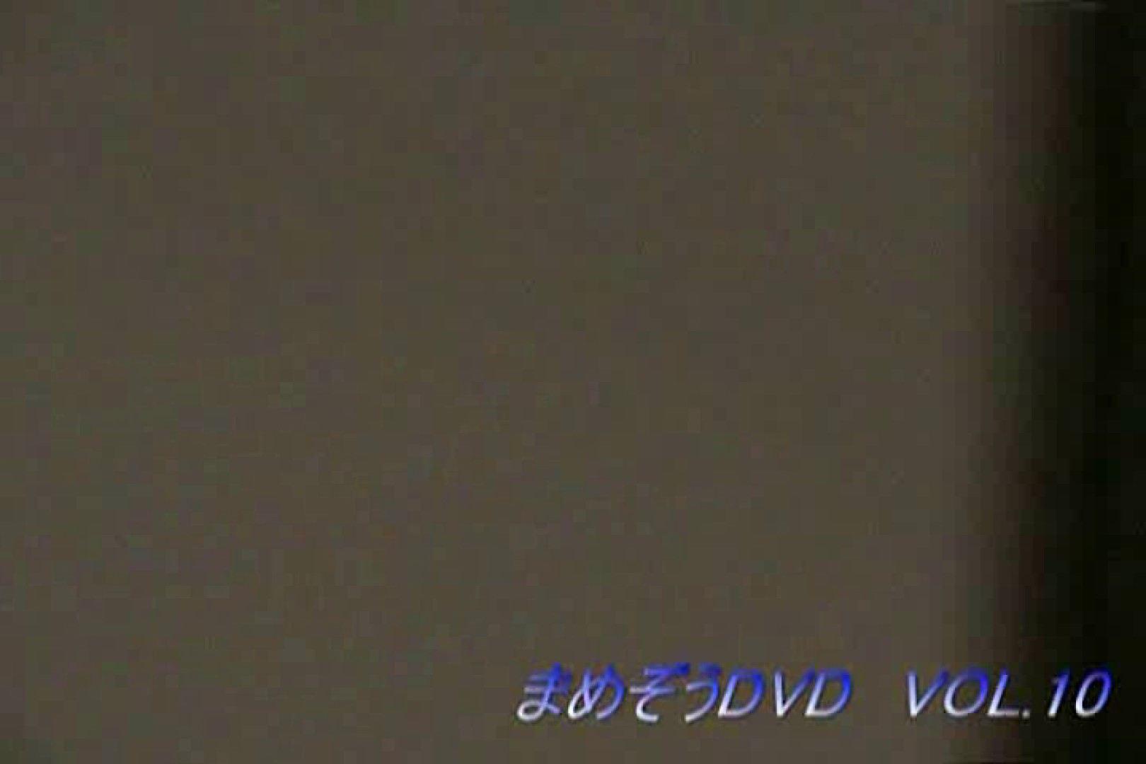 まめぞうDVD完全版VOL.10 ギャル達  106枚 74