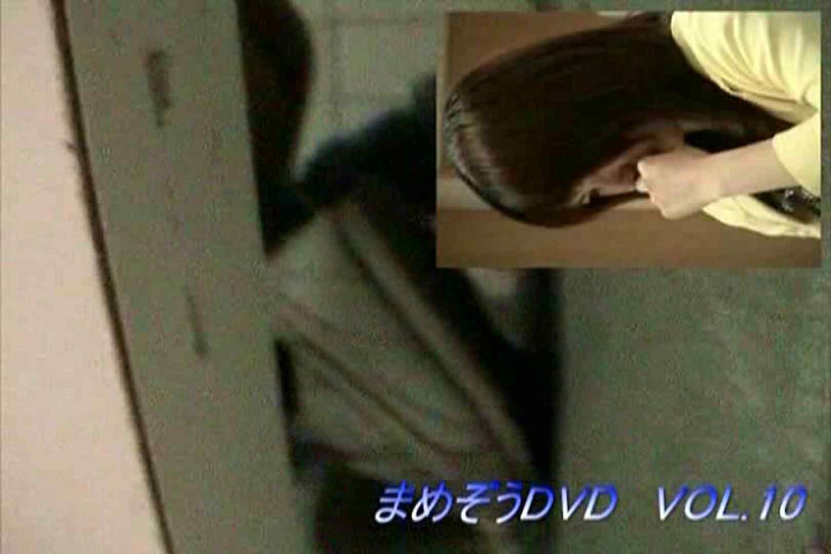 まめぞうDVD完全版VOL.10 ギャル達  106枚 80