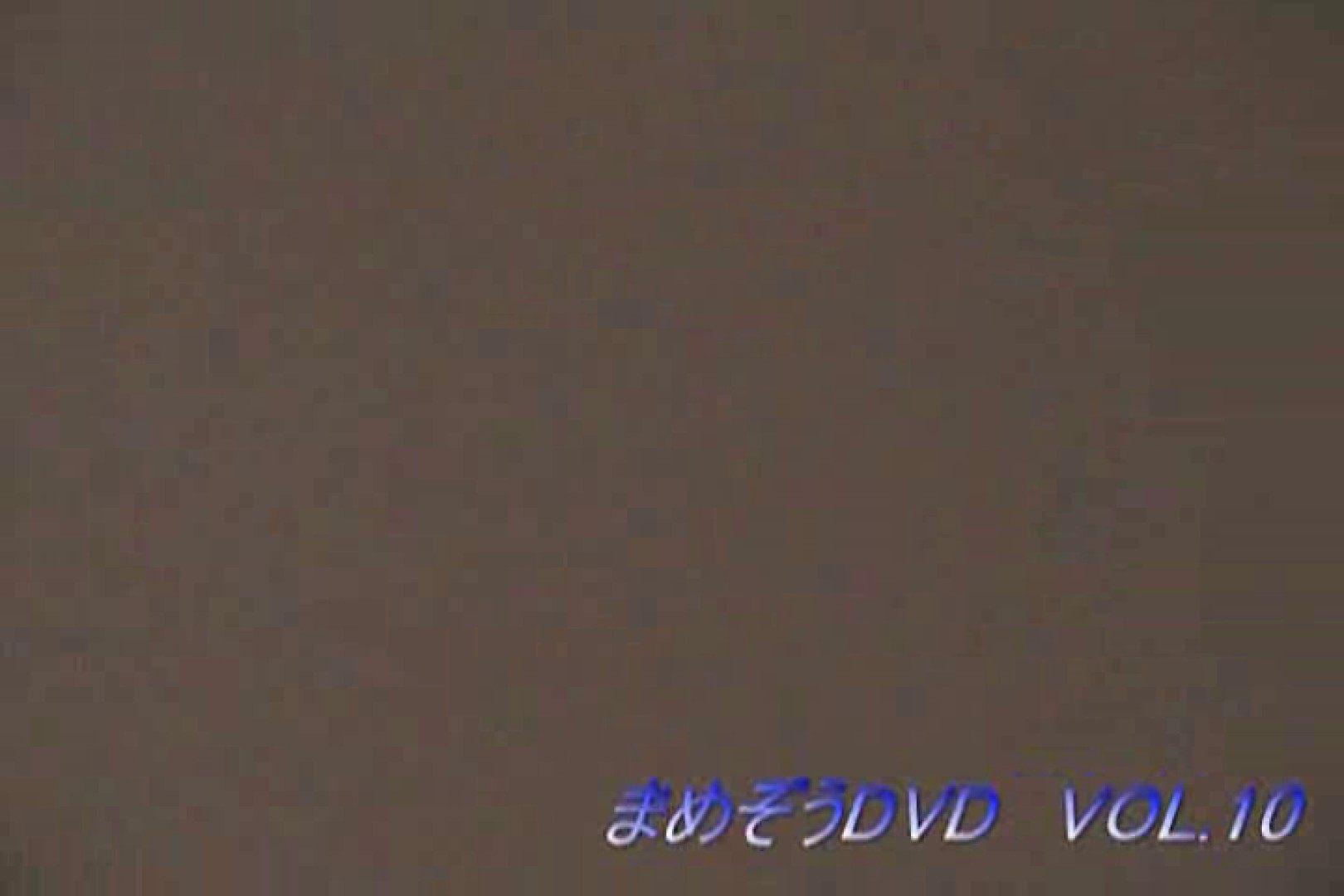 まめぞうDVD完全版VOL.10 ギャル達   洗面所のぞき  106枚 87