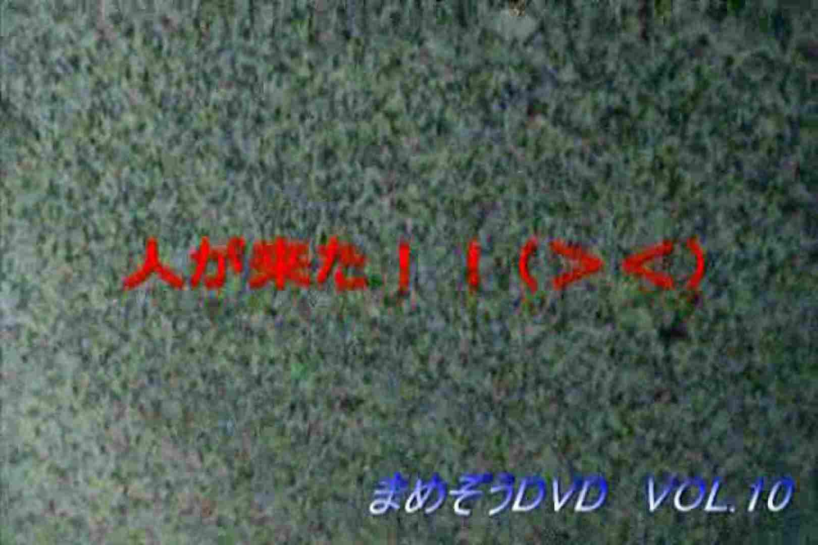 まめぞうDVD完全版VOL.10 ギャル達   洗面所のぞき  106枚 93