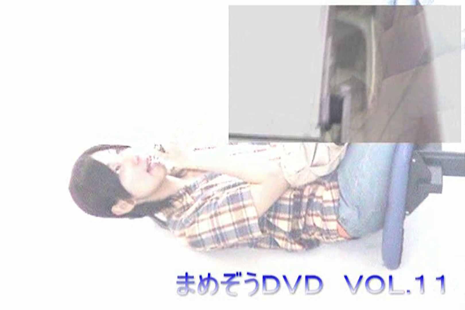 まめぞうDVD完全版VOL.11 ギャル達  111枚 24