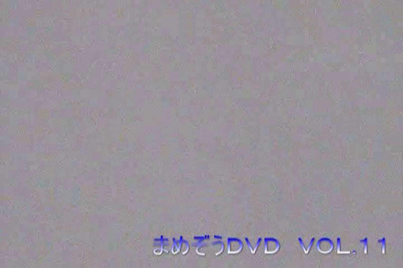 まめぞうDVD完全版VOL.11 ギャル達  111枚 34