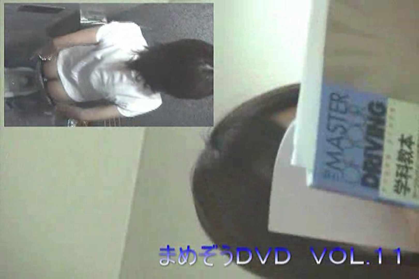 まめぞうDVD完全版VOL.11 ギャル達 | 洗面所のぞき  111枚 49