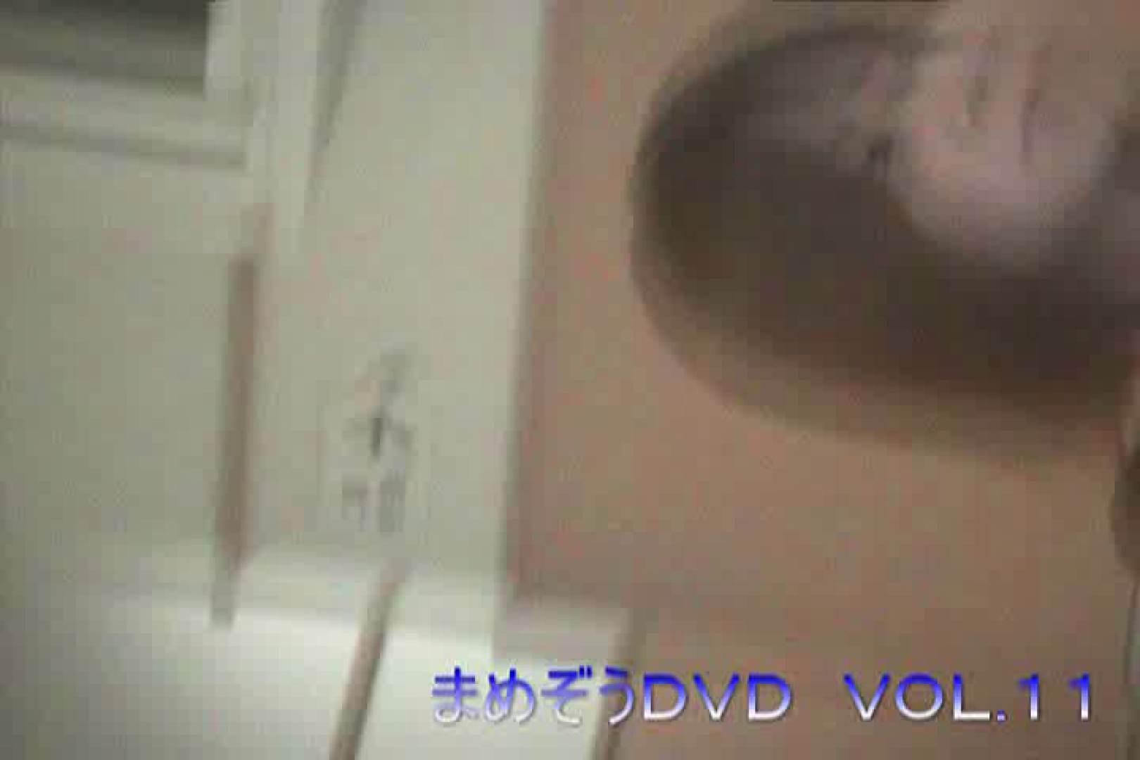 まめぞうDVD完全版VOL.11 ギャル達  111枚 56
