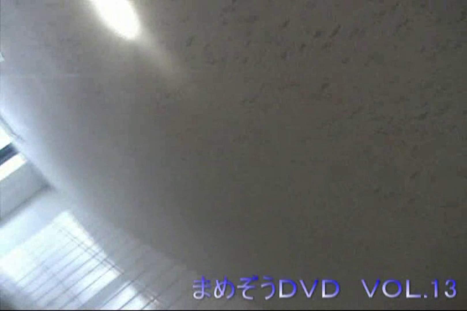 まめぞうDVD完全版VOL.13 ギャル達 | 洗面所のぞき  101枚 5