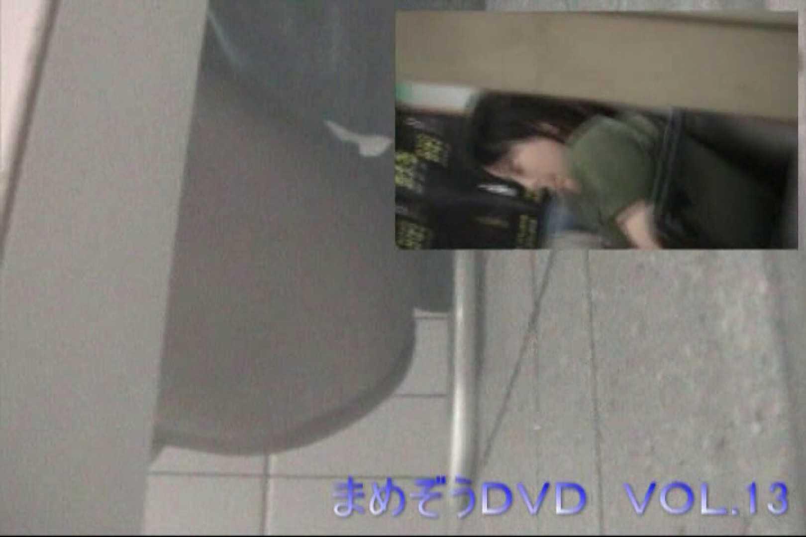 まめぞうDVD完全版VOL.13 ギャル達 | 洗面所のぞき  101枚 7