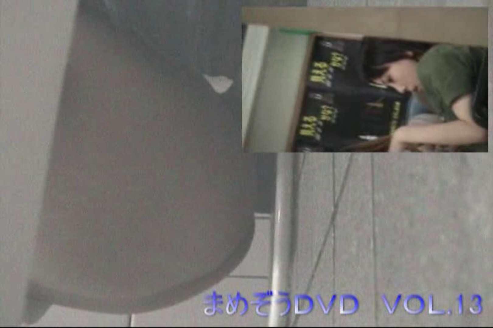 まめぞうDVD完全版VOL.13 ギャル達  101枚 8