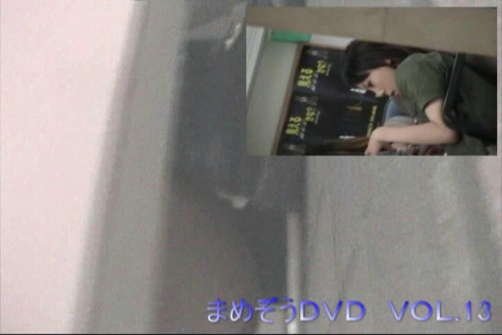まめぞうDVD完全版VOL.13 ギャル達  101枚 10