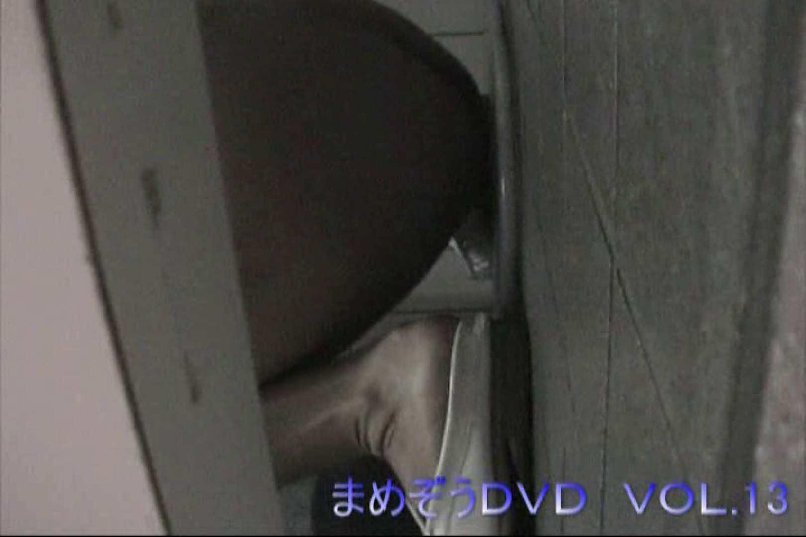 まめぞうDVD完全版VOL.13 ギャル達 | 洗面所のぞき  101枚 15