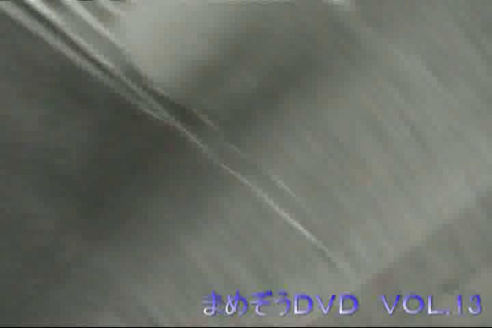 まめぞうDVD完全版VOL.13 ギャル達  101枚 18