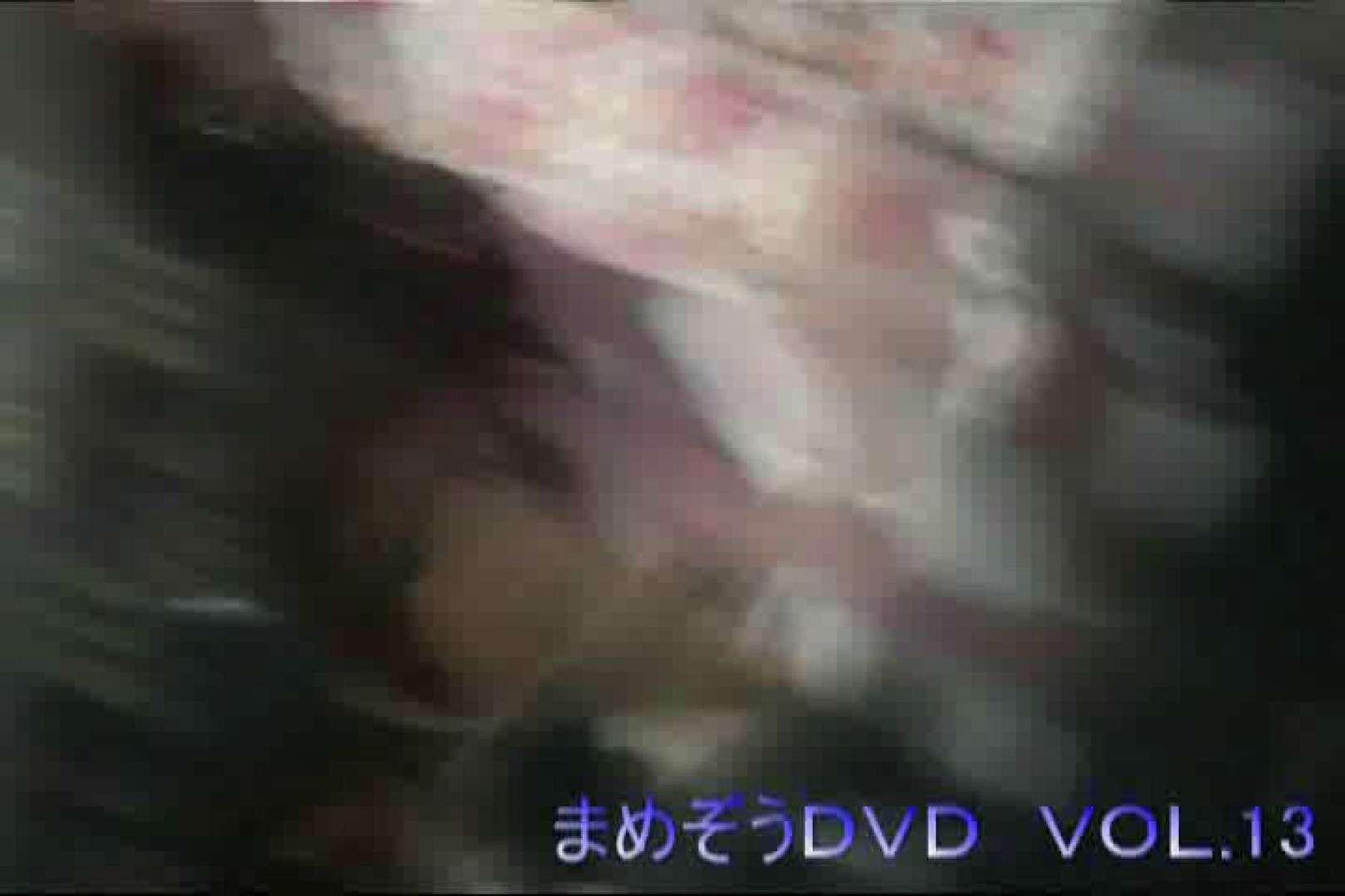 まめぞうDVD完全版VOL.13 ギャル達  101枚 52