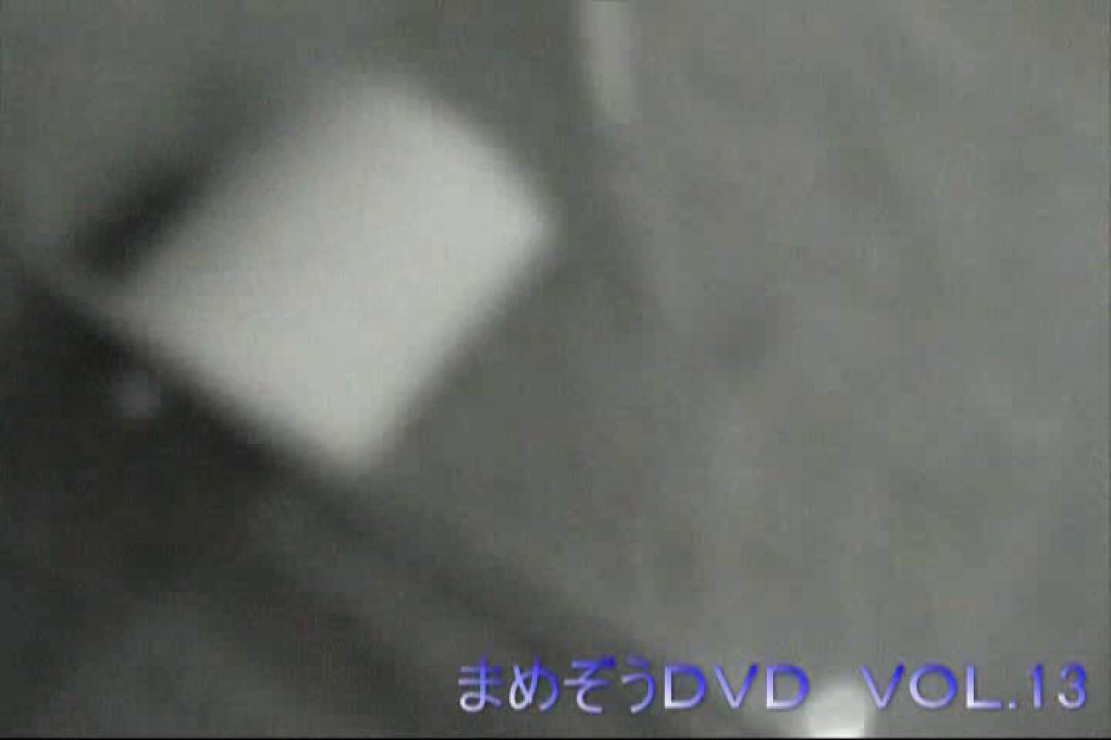 まめぞうDVD完全版VOL.13 ギャル達 | 洗面所のぞき  101枚 57