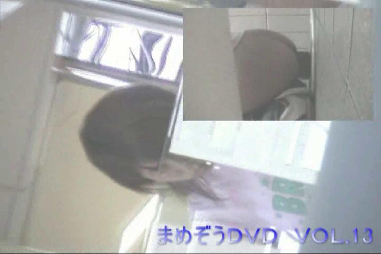 まめぞうDVD完全版VOL.13 ギャル達 | 洗面所のぞき  101枚 61