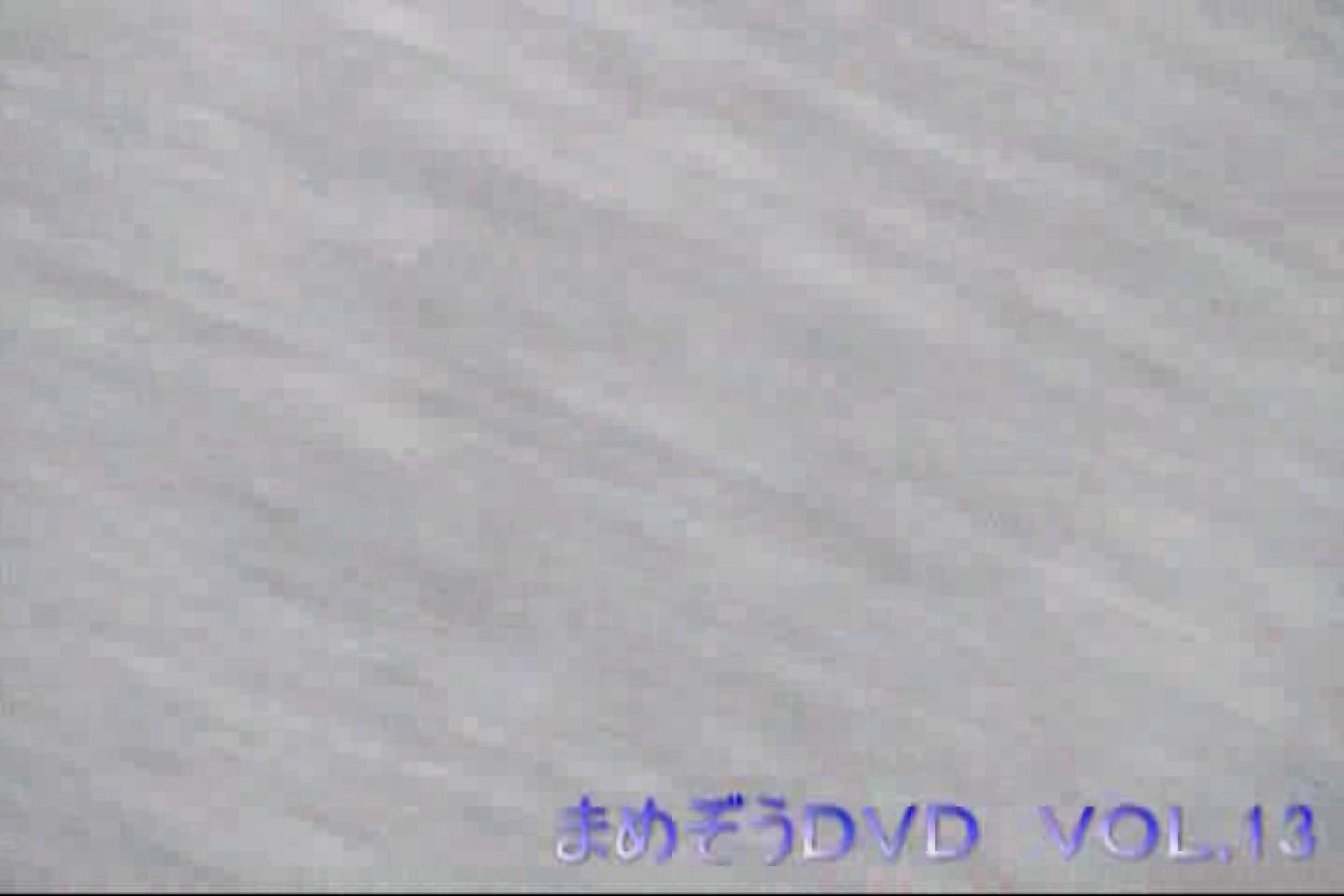 まめぞうDVD完全版VOL.13 ギャル達  101枚 68