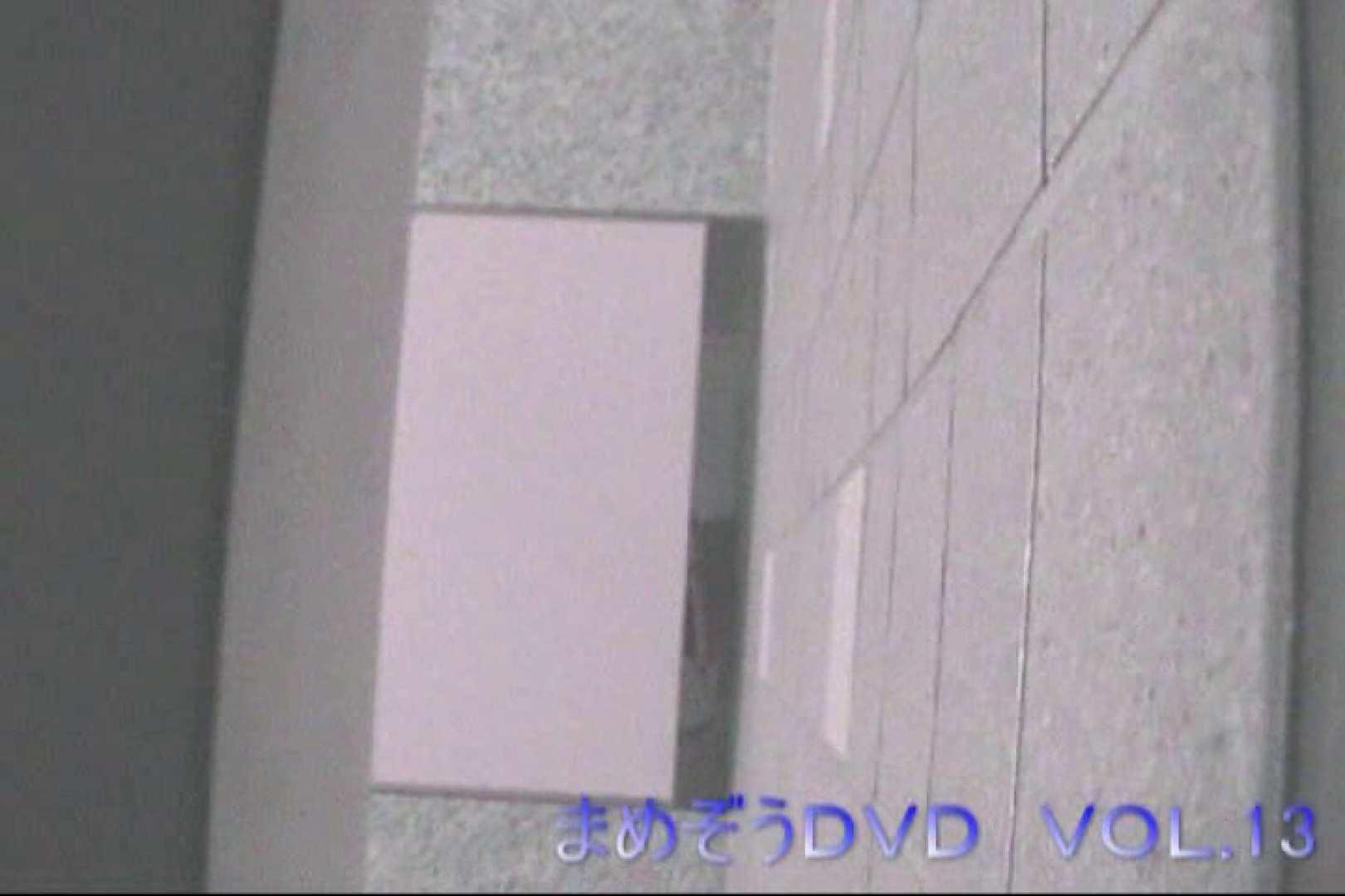まめぞうDVD完全版VOL.13 ギャル達 | 洗面所のぞき  101枚 69