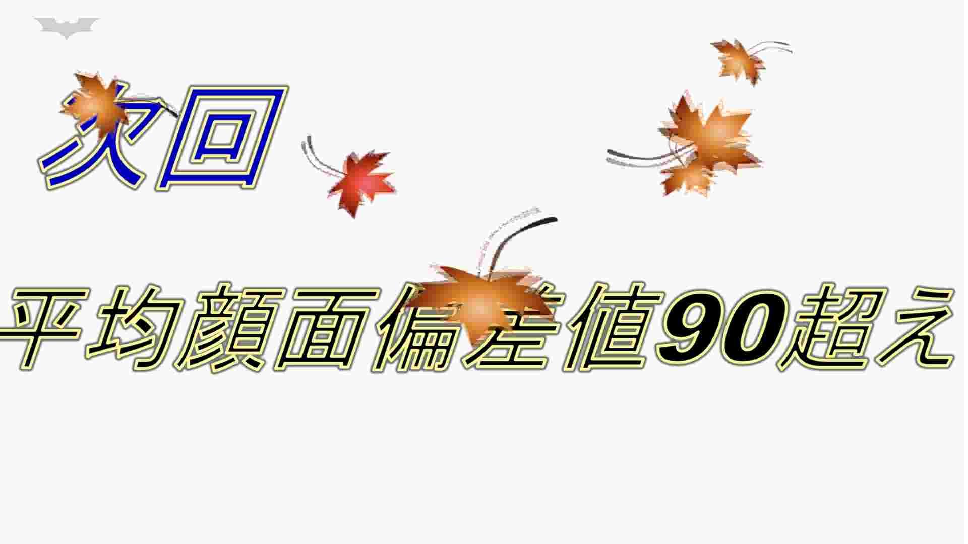 美しい日本の未来 No.25 「22」に登場した子がまさかの大で再登場!! 盛合せ オメコ無修正動画無料 108枚 21