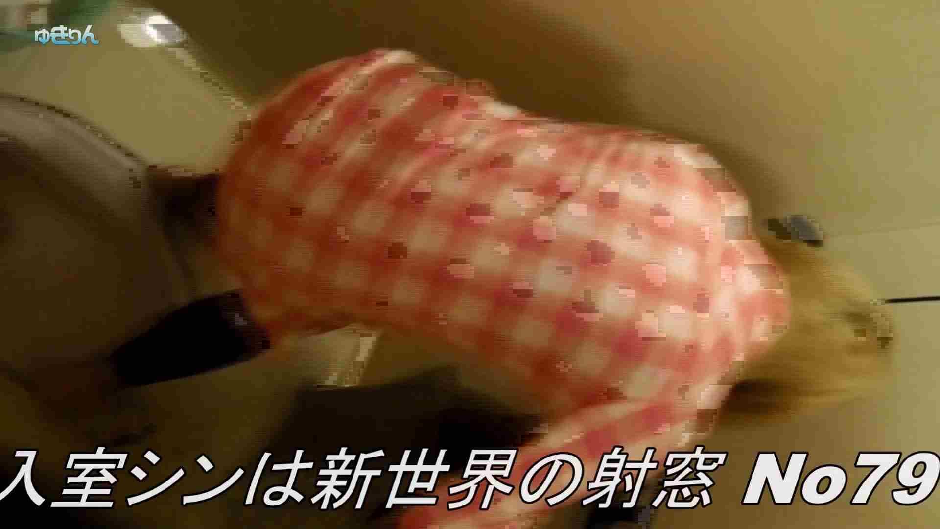 新世界の射窓 No81 制月反さん登場!! ギャル達 AV動画キャプチャ 89枚 14